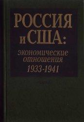 Севостьянов Г.Н. (ред.) Россия и США: Экономические отношения. 1933-1941