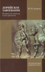 Андреев Ю.В. Дорийское завоевание: Историческая проблема в свете археологии