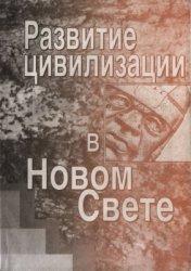 Логунов А.П. (отв. ред.). Развитие цивилизации в Новом Свете