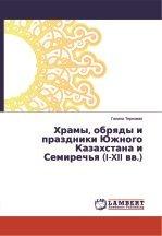Терновая Г. Храмы, обряды и праздники Южного Казахстана и Семиречья (I-XII  ...