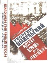 Шавельский Георгий, протопресвитер. Русская Церковь перед революцией