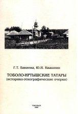 Бакиева Г.Г., Квашнин Ю.Н. Тоболо-иртышские татары (историко-этнографически ...