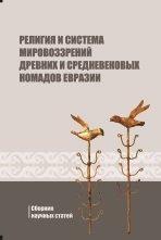 Религия и система мировоззрений древних и средневековых номадов Евразии