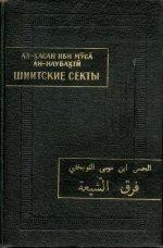 Ан-Наубахти ал-Хасан ибн Муса. Шиитские секты