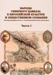 Дзамихов К.Ф. (cост.) Народы Северного Кавказа в европейской культуре и общ ...