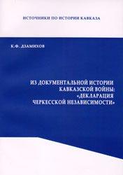 Дзамихов К.Ф. Из документальной истории Кавказской войны: Декларация черкес ...