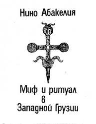 Абакелия Н. Миф и ритуал в Западной Грузии