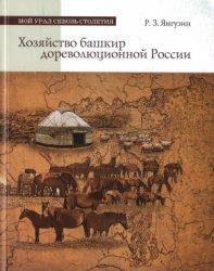 Янгузин Р. 3. Хозяйство башкир дореволюционной России