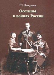 Дзагурова Г.Т. Осетины в войнах России