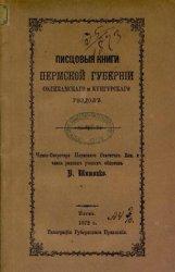 Шишонко В.Н. Писцовые книги Пермской губернии Соликамского и Кунгурского уе ...