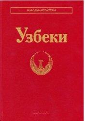 Арифханова З.Х., Абашин С.Н., Алимова Д.А. (отв. ред.) Узбеки