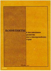 Новопашин Ю.С. (отв. ред.). Конфликты в послевоенном развитии восточноевроп ...