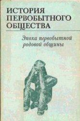 Першиц А.И., Семенов Ю.И. История первобытного общества. Т.2 Эпоха первобыт ...
