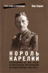 Барон Н. Король Карелии. Полковник Ф. Дж. Вудс и британская интервенция на  ...