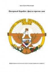 Мелик-Шахназаров А.А. Нагорный Карабах: факты против лжи