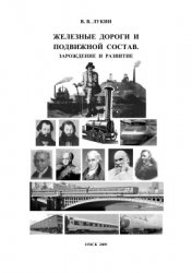 Лукин В.В. Железные дороги и подвижной состав. Зарождение и развитие