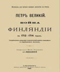 Мышлаевский А.З. Петр Великий. Война в Финляндии в 1712-1714 годах. Совмест ...