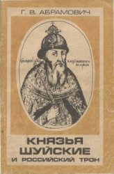 Абрамович Г.В. Князья Шуйские и Российский трон