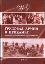 Петерс П.П. (сост.) Трудовая армия в Прикамье. Воспоминания бывших трударме ...