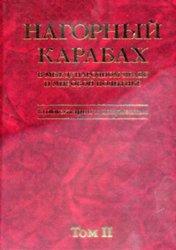 Барсегов Ю.Г. Нагорный Карабах в международном праве и мировой политике. То ...