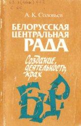 Соловьев А.К. Белорусская Центральная Рада. Создание, деятельность, крах