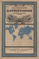 Быковский Н.М. Картография: исторический очерк