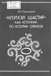 Санчиров В.П. Илэтхэл Шастир как источник по истории ойратов