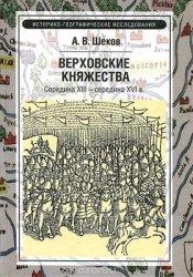 Шеков А.В. Верховские княжества. Середина XIII - середина XVI в