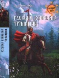 Максимов С.Г. Русские воинские традиции