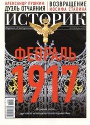 Историк. Журнал об актуальном прошлом 2017 №2 (26) февраль
