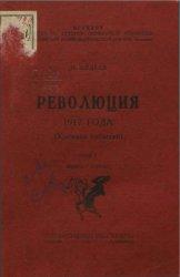 Авдеев Н. (сост.) Революция 1917 года (хроника событий). Том 1