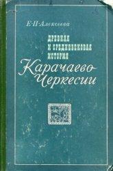 Алексеева Е.П. Древняя и средневековая история Карачаево-Черкесии