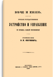 Сергеевич В.И. Вече и Князь. Русское государственное устройство и управлени ...