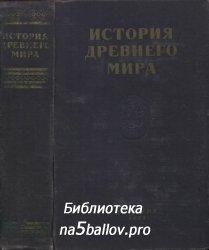 Дьяков В.Н., Никольский Н.М. (ред.) История древнего мира
