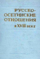 Русско-осетинские отношения в XVIII веке. Том 1