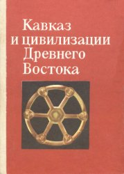 Кавказ и цивилизации Древнего Востока
