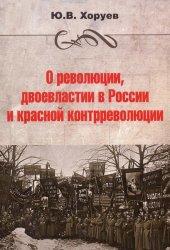 Хоруев Ю.В. О революции, двоевластии в России и красной контрреволюции