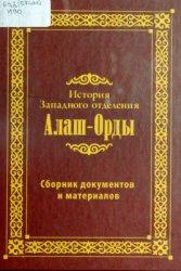 Сдыков М.Н. и др. История Западного отделения Алаш-Орды. Том 1