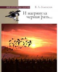Злыгостев В.А. И нагрянула черная рать... Монгольское завоевание Южного Ура ...