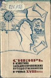 Зиннер Е.П. Сибирь в известиях западноевропейских путешественников и учёных ...