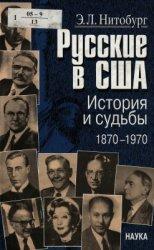 Нитобург Э.Л. Русские в США: История и судьбы, 1870-1970: Этноисторический  ...