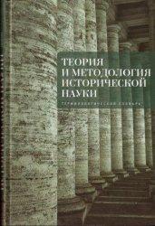 Чубарьян А.О. Теория и методология исторической науки. Терминологический сл ...