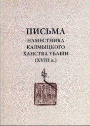 Письма наместника Калмыцкого ханства Убаши (XVIII в.)