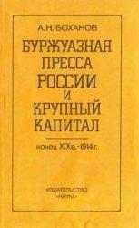 Боханов А.Н. Буржуазная пресса России и крупный капитал: конец XIX в.-1914  ...