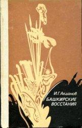 Акманов И.Г. Башкирские восстания XVII—начала XVIII в.в.