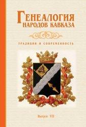Генеалогия народов Кавказа. Традиции и современность. Выпуск VII
