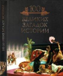 Кубеев М.Н. 100 великих загадок истории