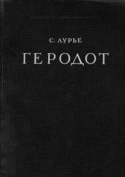 Лурье С.Я. Геродот
