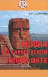 Тарасов С. Мифы о Карабахском конфликте