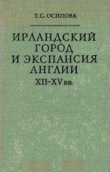 Осипова Т.С. Ирландский город и экспансия Англии XII - XV вв